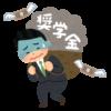【日本学生支援機構 奨学金 第一種(無利息)】大学院で実際に借りてみた