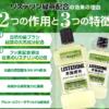 【海外リステリン】フッ素配合アルコールフリー緑茶配合を半年間続けたレビュー